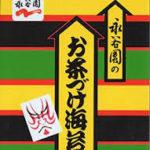 企業公認アレンジレシピ  永谷園のお茶漬けから、亀田の柿の種までアイデア満載!