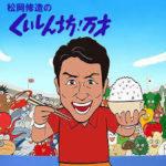 「くいしん坊!万才」松岡修造、新たな再スタート! 10月より月曜夜から日曜昼へ放送変更