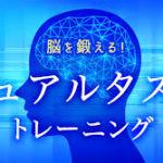 (特集)高齢者の5人に1人は認知症? 64歳以下の若年性認知症も年々増加! スッキリ3DAYSで認知症を考えよう。