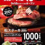 松屋のステーキは「いきなりステーキ」を超すコスパ強!「ステーキ屋松」恐るべし・・・三鷹店