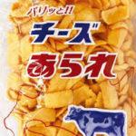 ご当地菓子「チーズあられ」人気継続中~ そんな中、静岡県は製造終了!