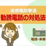 迷惑電話撃退法~ 忙しい時間にかかってくる勧誘電話の断り方とは?
