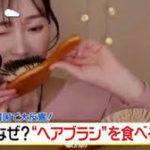 韓国でヘアブラシを食べる動画が話題に・・・ASMR動画を番組で放送後の反響は人それぞれ?