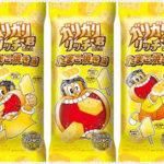 ガリガリ君「たまご焼き味」 が発売開始! 「ナポリタン味」のリベンジ商品とは?
