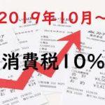 軽減税率は10月1日から開始! 消費税はついに10%になり、逆累進性が著しく一般庶民を苦しめる?