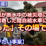 神奈川県へ給水車の要請!到着していた自衛隊より5時間遅れで山北町住人に水の供給開始、その背景には?