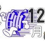 年末になると、なぜ忙しくなるのでしょう?「師走(しわす)」の名の通り、走り回るくらい忙しい12月をのんびり過ごすことはできるのでしょうか?