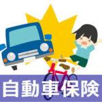 自賠責保険と任意保険、自動車やバイクの運転は安全に!! 任意保険も必要な理由
