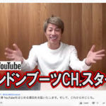 YouTubeチャンネル開設の次の日に、新会社「株式会社LONDONBOOTS」を設立