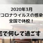 新型コロナウイルスの感染拡大を防ぐ取組み 3月2日からの臨時休校に待ったをかけた県とは?