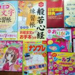 100円本の人気の秘密・・・出版不況でも好調、100円本の魅力とは?