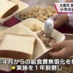 新型コロナで給食費無償化!大阪市の新たなる政策と、中国の離婚率の急増