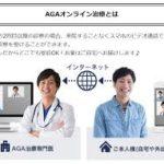 新型コロナで院内感染を防ぐ「オンライン診療」 今後どうなる?