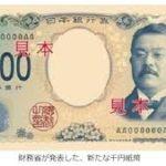 新千円札が変わる・・・2024年に野口英世から北里柴三郎へ