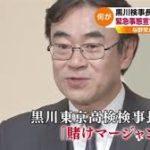 賭け麻雀の事実を認める! 黒川検事長の人間性が明るみに・・・