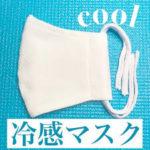夏用マスクの素材に適してるもの 冷感素材で気分もリフレッシュ!