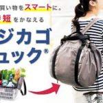 レジ袋有料化でエコバッグの必要性大! レジかご型やリュック型も大人気で気になる、気になる・・・
