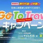 旅行するなら今でしょ! 猛暑とコロナ禍を避け、旅行は「Go To トラベル」を使い35%割引プランで・・・