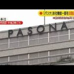 淡路島をリゾート化! パソナの社員は東京都心からの移転に従うの?