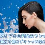 100%天然由来の白髪染めでコスパに優しく、メラニン色素を増やしていつまでも若々しく健康的に!